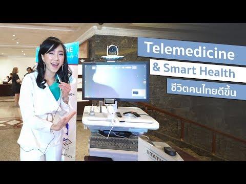 Telemedicine and Smart Health ในประเทศไทย | iT24Hrs - วันที่ 09 Oct 2019