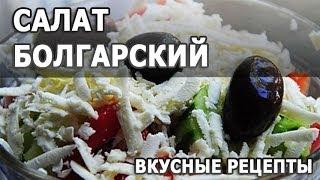 Салат рецепты. Болгарский салат простой рецепт приготовления блюда