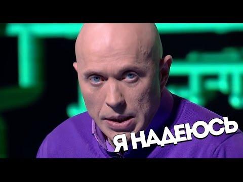 Сергей Дружко - Я надеюсь