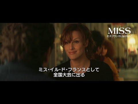 映画『MISS ミス・フランスになりたい!』本編映像