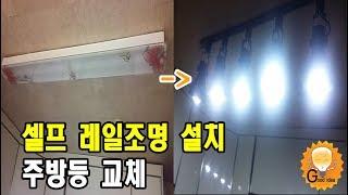 주방 레일등 설치방법(주방등 교체)