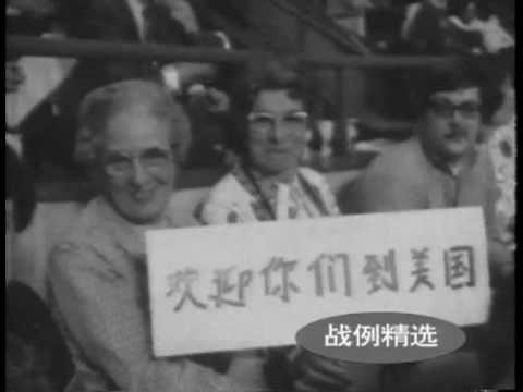 Ping Pong Diplomacy 1972