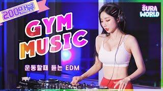 #25 DJ SURA가 엄선한! 운동할때듣는 EDM   (Feat.근손실방지)