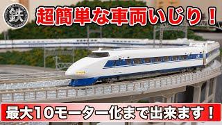 【超簡単】100系グランドひかり16両編成 2モーター化【KATO】