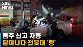 경찰 피해 달아나던 음주신고 차량, 전봇대 충돌 / SBS