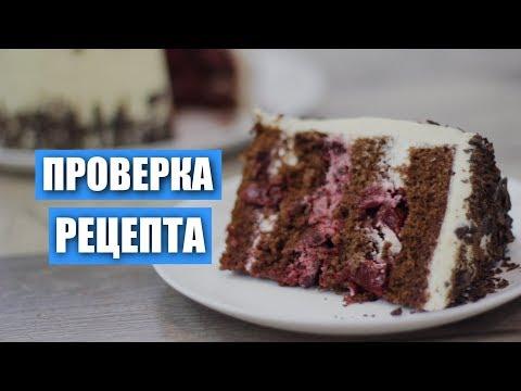 Проверка рецепта. Крем все портит! Торт «Черный лес» от Yuliya Small / Вып. 294