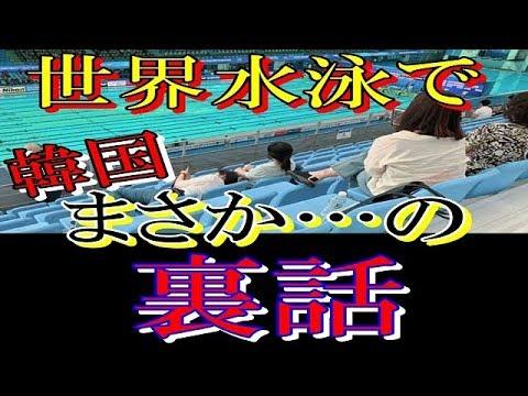 """【裏話】""""2019世界水泳""""報道されない韓国のお粗末さ…"""