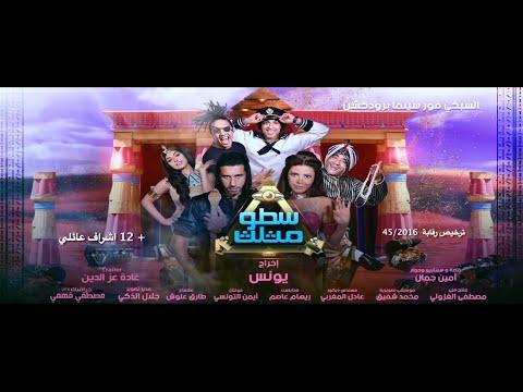 الاعلان الثاني لفيلم 'سطو مثلث'  .. 2 Satw mosalas Official Trailer
