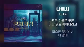 [Lyrics/가사] 나르샤 (Let's Fly) - B1A4 (비원에이포)