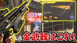 最強のアーマー破壊兵器『金のセンチネル』でイキる | Apex Legends