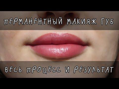 Перманентный макияж губ: мой опыт, заживление по дням, весь процесс и зажившие губы