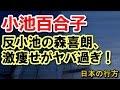 反小池百合子都知事の森喜朗が激やせ!!! 体調の悪化?が ヤ バ す ぎ る !!!?