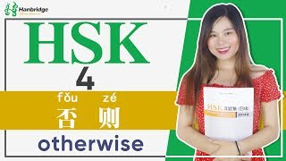 HSK 4 Test Preparation Reading part- conjunction words 否则otherwise