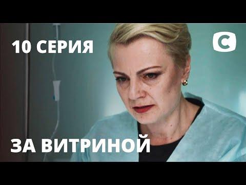 Сериал За витриной: Серия 10 | МЕЛОДРАМА 2019