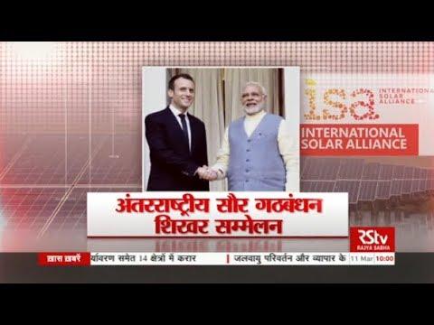 Special Coverage - International Solar Alliance 2018