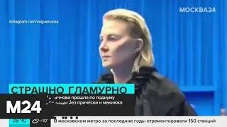 Рената Литвинова вышла на подиум Парижской Недели моды без прически и макияжа - Москва 24