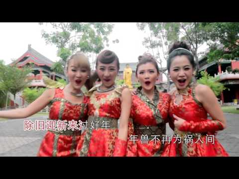 年来了 「M-Girls 四个女生 2016 贺岁专辑 『年来了』」Official MV
