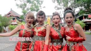 Gambar cover 年来了 「M-Girls 四个女生 2016 贺岁专辑 『年来了』」Official MV