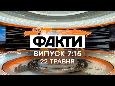 Факты ICTV - Выпуск 7:15 (22.05.2020)