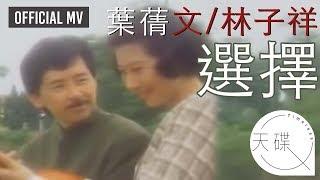 葉蒨文 Sally Yeh/ 林子祥 George Lam -《選擇》 Official MV
