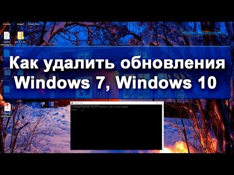 Как удалить обновления Windows 7, Windows 10