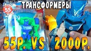 Трансформеры сравнение - Дорогой и Дешевый Трансформер - Фикс прайс подделывает Transformers