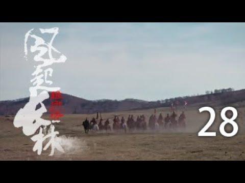 琅琊榜之风起长林 28丨Nirvana in Fire Ⅱ 28(主演:黄晓明,刘昊然,佟丽娅,张慧雯)【精彩预告片】