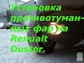 Поделки - Установка противотуманных фар на Рено Дастер (Renualt Duster) своими руками.