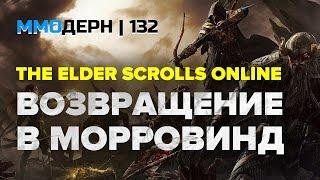ММОдерн 132 самое интересное из мира ММО World of Warcraft Elysium, Elder Scrolls Online...