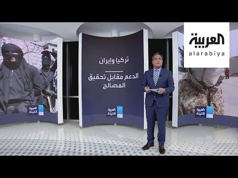 تركيا على خطى إيران..ميليشيات من المتطرفين لتحقيق حلمها العثماني  - نشر قبل 12 ساعة