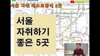 서울 자취하기 좋은 동네 베스트5