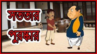 সততার পুরষ্কার | Bangla Cartoon For Kids | Panchatantra Moral Stories For Children | Chiku TV Bangla