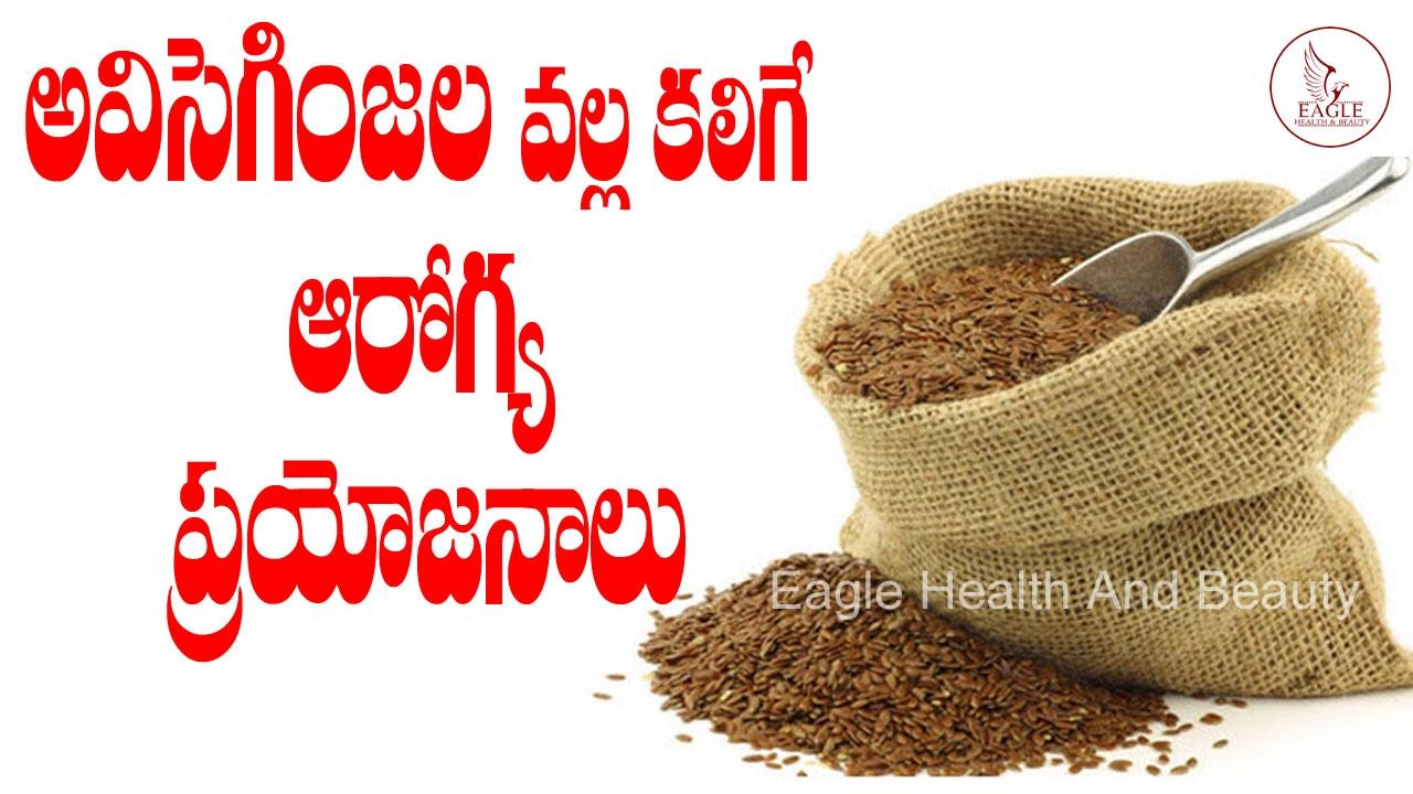 అవ సగ జల వల ల కల గ ల భ ల Health Benefits Of Flax Seeds Eagle Health