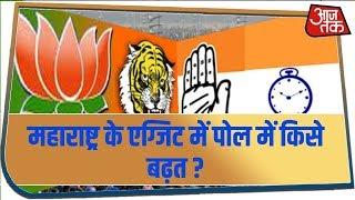 Maharashtra Exit Poll में किसकी बन रही है सरकार, Fadnavis फिर से या उलटफेर