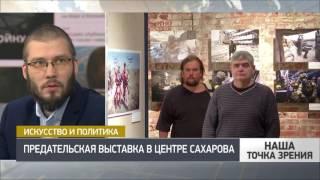 Наша точка зрения: Против украинского нацизма в культуре(Сайт Царьград ТВ: http://tsargrad.tv/ Подписывайтесь: https://www.youtube.com/tsargradtv Facebook — https://www.facebook.com/tsargradtv ВКонтакте —..., 2016-10-13T19:08:55.000Z)