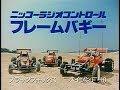 ニッコーラジオコントロール フレームバギーCM 1985年