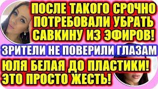 ДОМ 2 СВЕЖИЕ НОВОСТИ раньше эфира! ♡ Эфир дома 2 (19.12.2019).