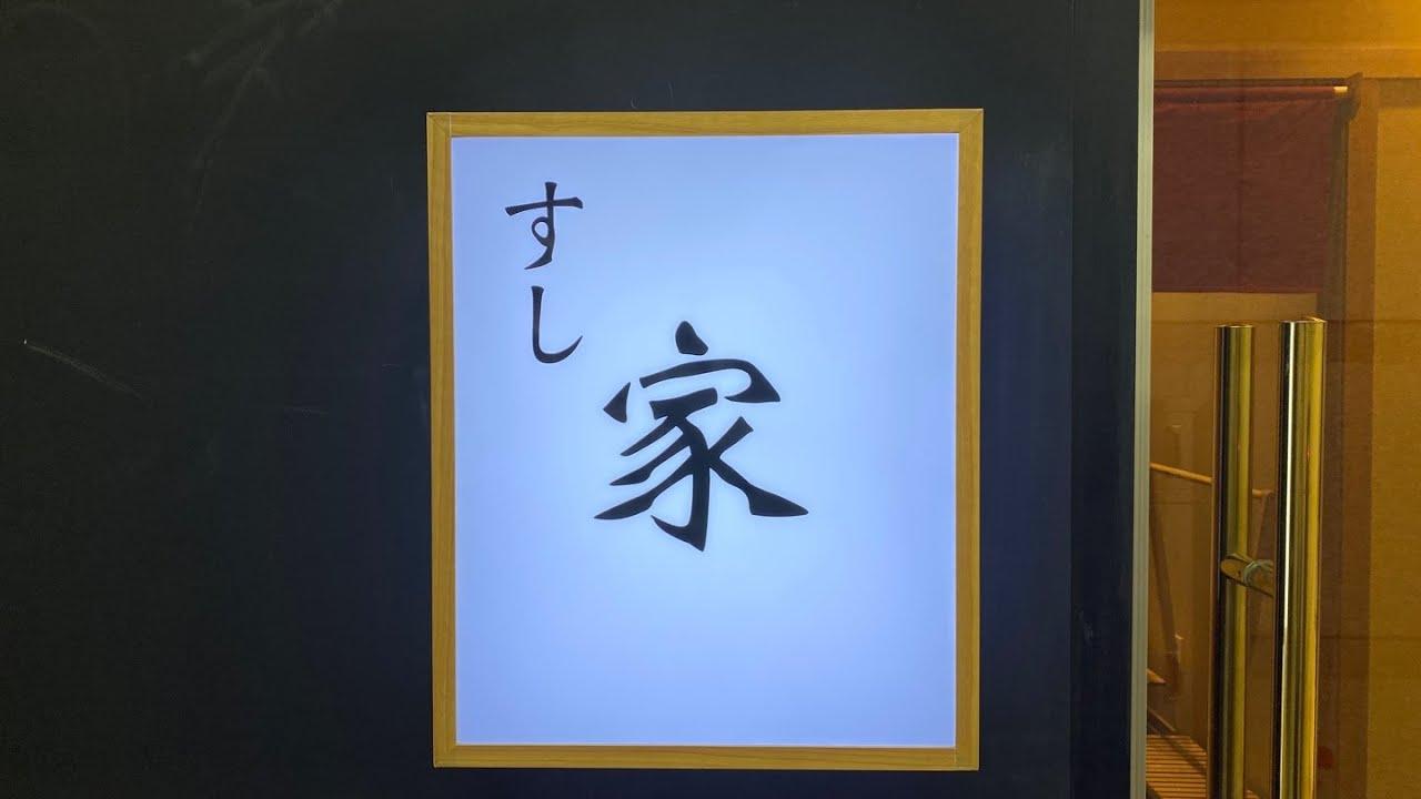 분당의 축복으로 불리는 최고의 스시야 런치 오마카세 80,000원[분당/분스야]
