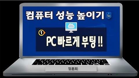컴퓨터를 시작할때 부팅 시간이 오래 걸린다면 시작프로그램 에서 불필요한 프로그램이 실행되지 않는지 점검_pc 성능 높이는 방법을 알려드립니다