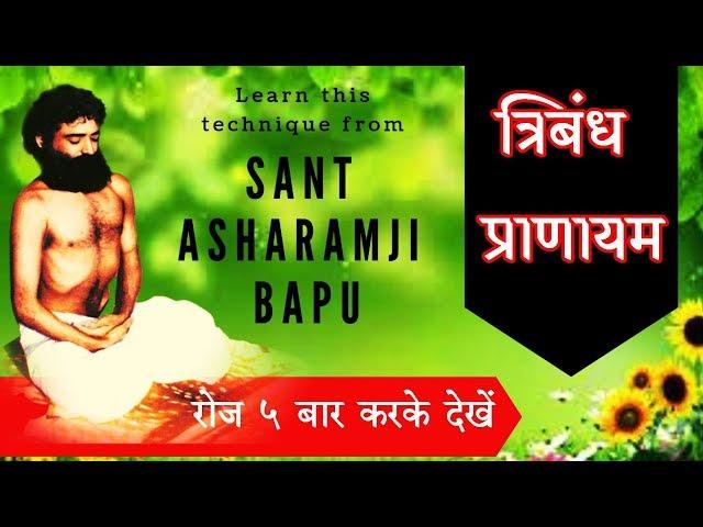 त्रिबंध प्राणायम - रोज 5 बार करके देखें ! Learn the technique of Tribandh Pranayama from Bapuji.