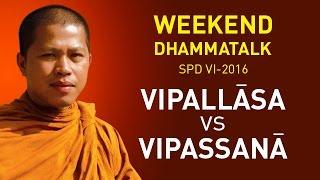 "Video SPD VI Weekend Dhammatalk - ""Vipallasa vs Vipassana"" download MP3, 3GP, MP4, WEBM, AVI, FLV September 2017"