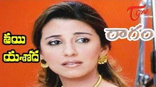 Raagam Songs - Thaye Yashoda - Prakash Kovelamudi - Shabana Azmi