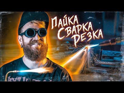 ГАЗОВАЯ СВАРКА ПАЙКА