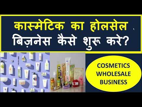 कास्मेटिक का होलसेल बिज़नेस कैसे शुरू करे? Cosmetics Wholesale Business, Cosmetics Business Idea