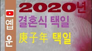 옙운 2020년 결혼택…