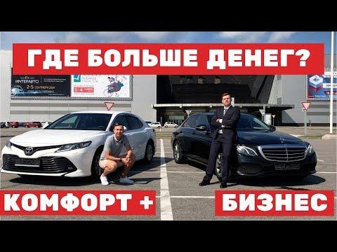 Бизнес такси 👊🏿👊🏻 Яндекс такси комфорт+ (ВЫПУСК №24)