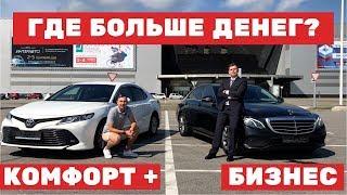 Бизнес такси 👊🏿👊🏻 Яндекс такси. Батл. Комфорт+ (ВЫПУСК №24)