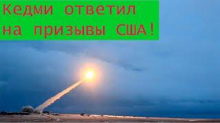 Кедми ответил на призывы США к РФ отказаться от внедрения новейших ракет!