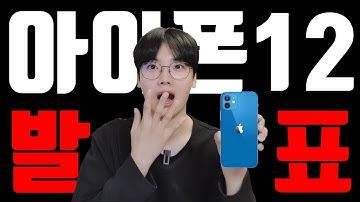 [애플이벤트요약] 아이폰12 발표! [한국출시일/사전예약/가격/디자인/색상/미니 등]