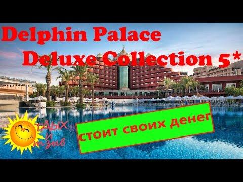 Отзыв об отеле Delphin Palace Deluxe Collection 5* (Анталия, Турция). Все об отеле!